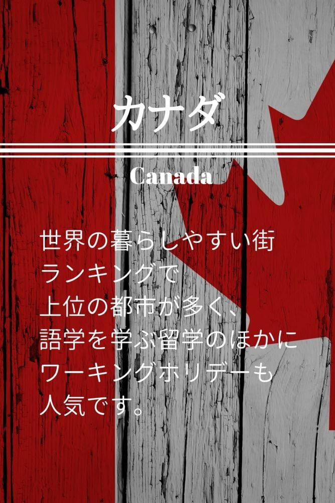 カナダ留学spバナー