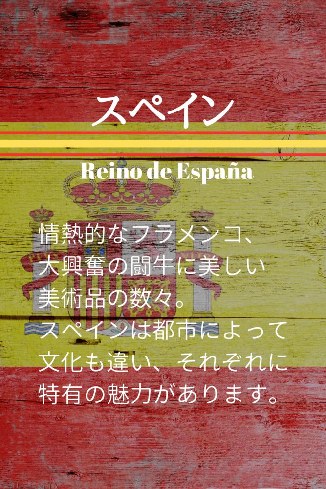スペイン留学sp