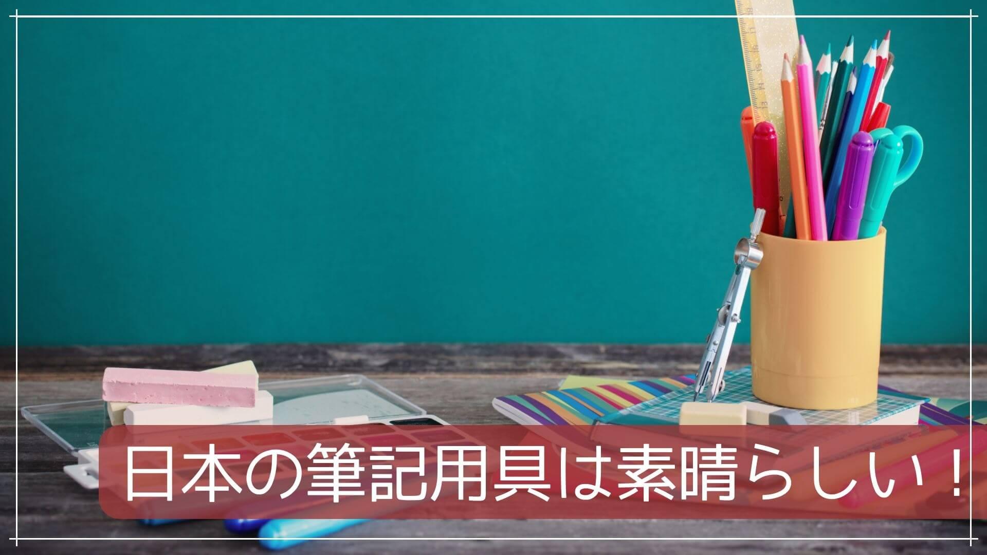 日本の筆記用具は素晴らしい!
