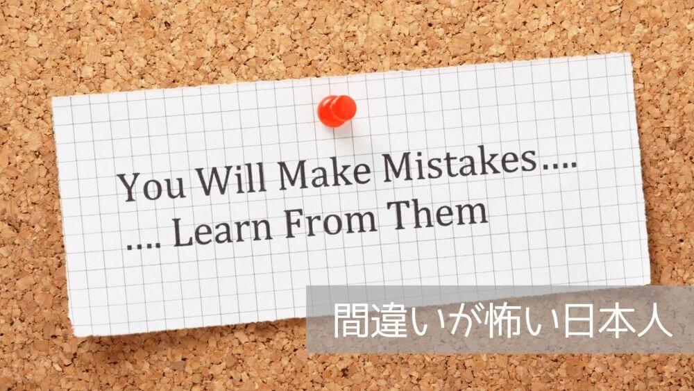 間違いが怖い日本人