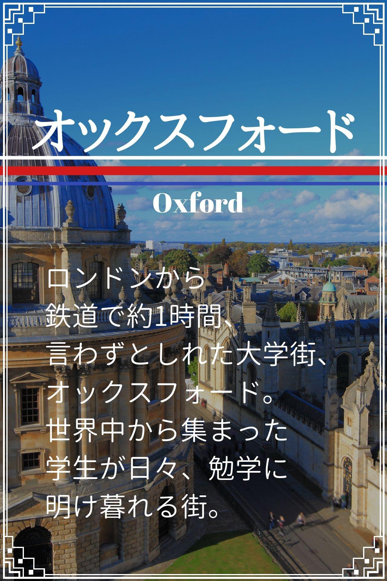 オックスフォード留学spバナー