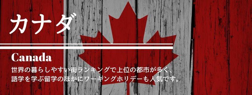 カナダ留学バナー