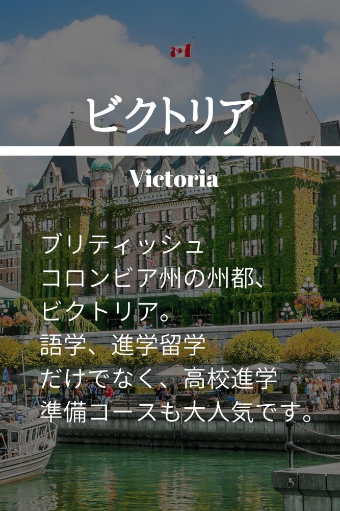 ビクトリア留学sp
