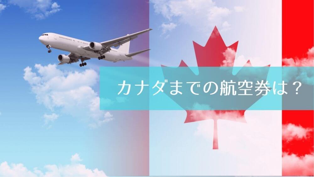 カナダまでの航空券は?