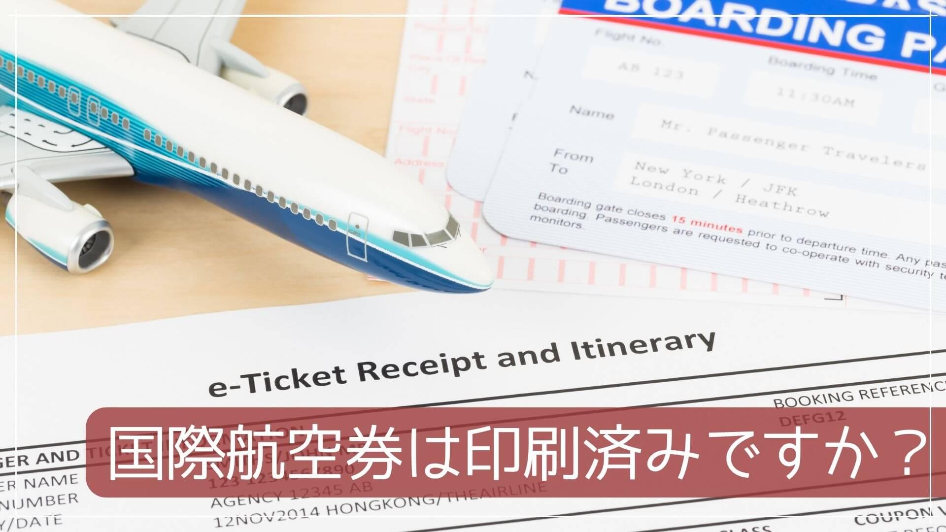 国際航空券は印刷済みですか?