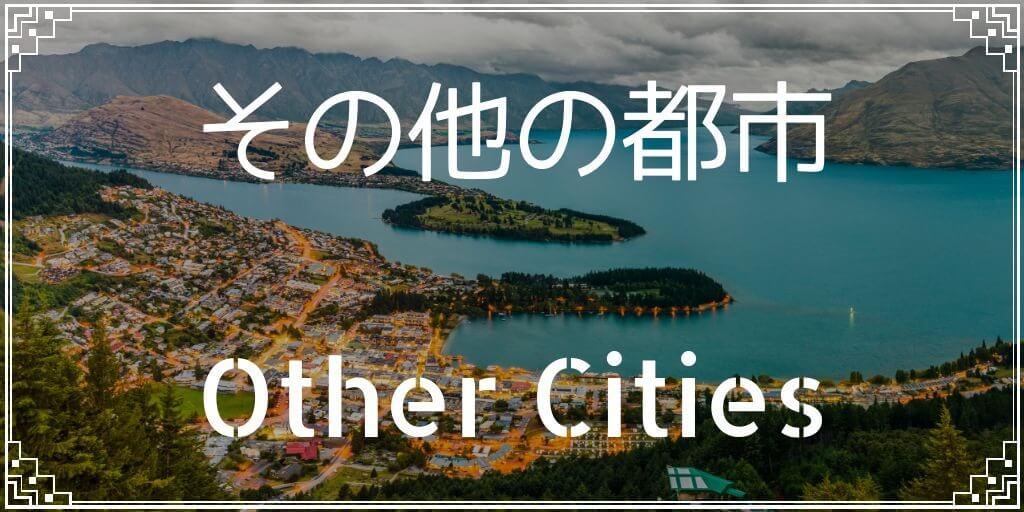 その他の都市(NZ)への留学
