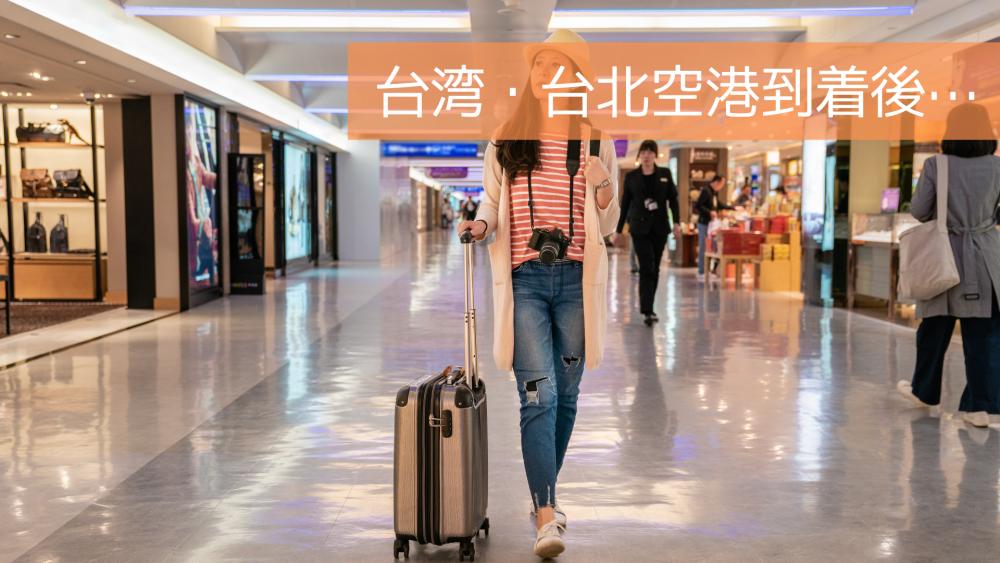 台湾・台北空港到着後…