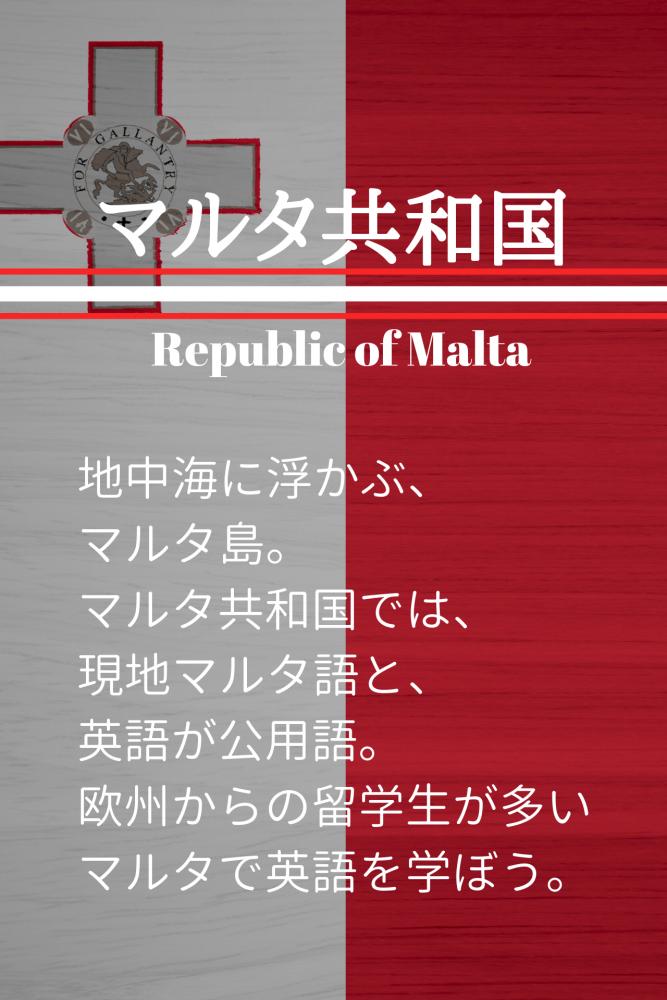 マルタ留学sp