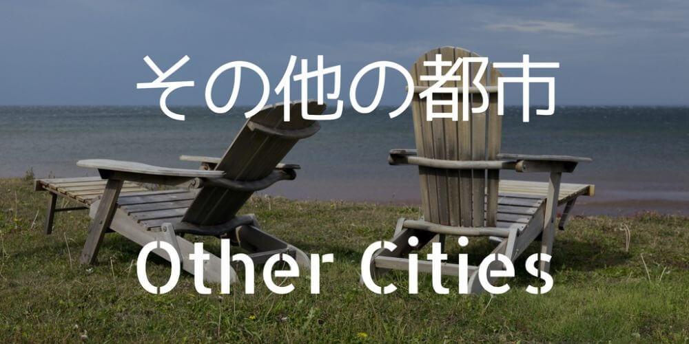 その他の都市(カナダ)バナー