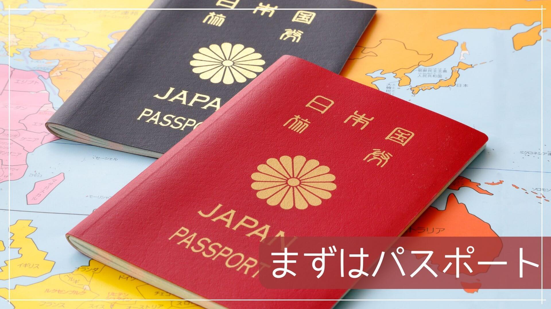 まずはパスポート