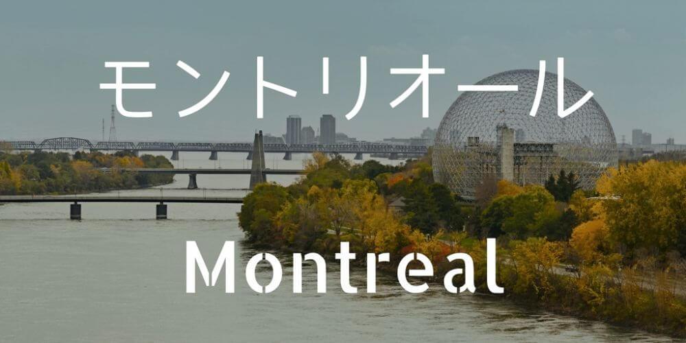 モントリオール留学バナー