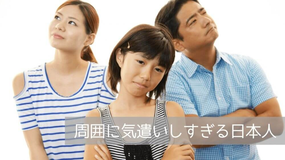 周囲に気遣いしすぎる日本人