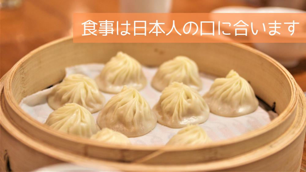 食事は日本人の口に合います
