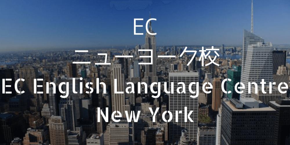 ECニューヨーク校