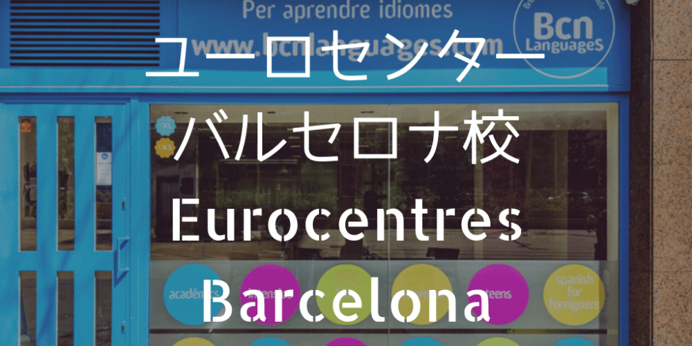 ユーロセンターバルセロナ校