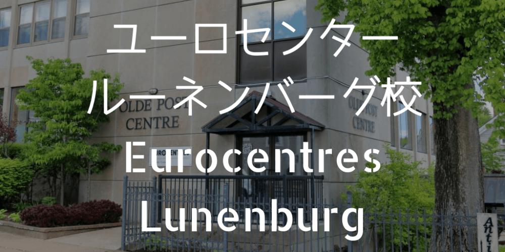 ユーロセンタールーネンバーグ校