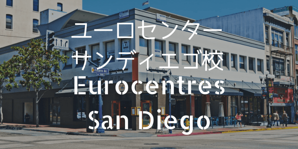 Eurocentresサンディエゴ校