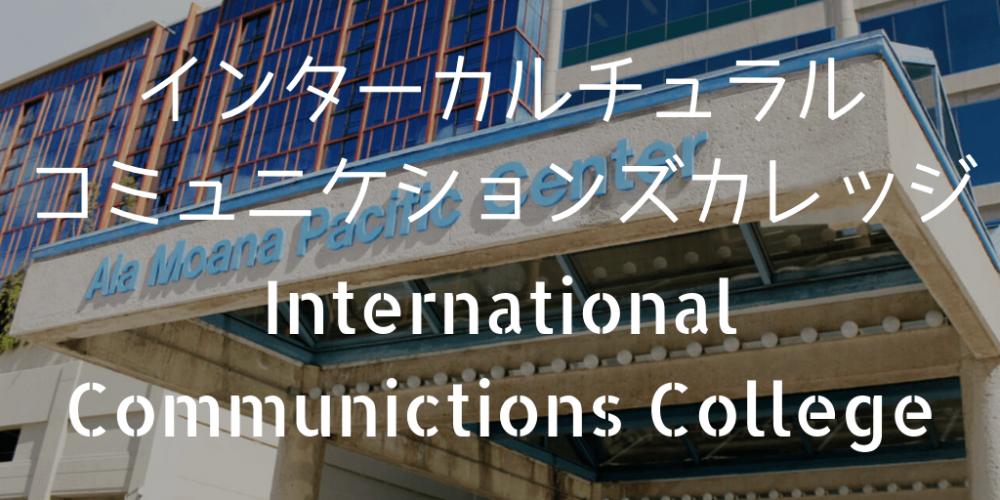 インターカルチュラルコミュニケーションカレッジ
