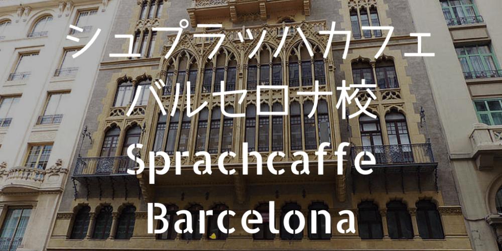 シュプラッハカフェバルセロナ校