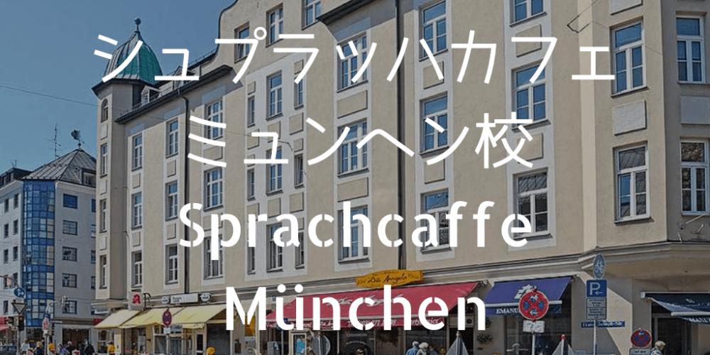 シュプラッハカフェミュンヘン校