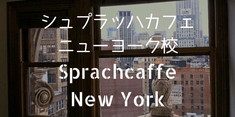 Sprachcaffeニューヨーク校