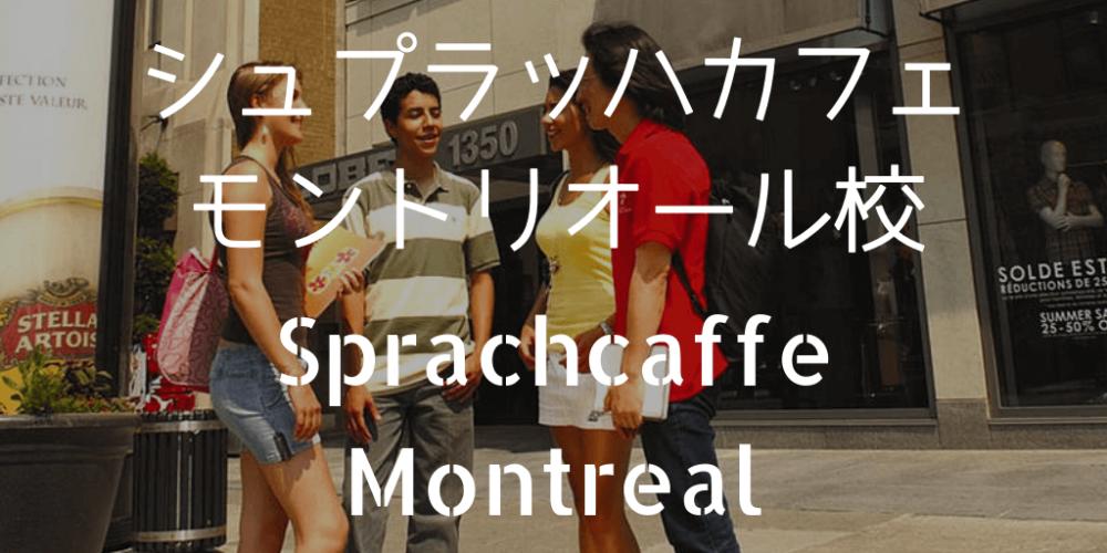 シュプラッハカフェモントリオール校