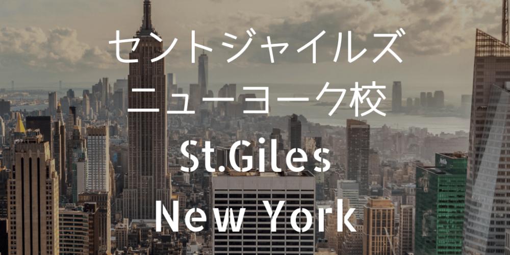 St.Gilesニューヨーク校