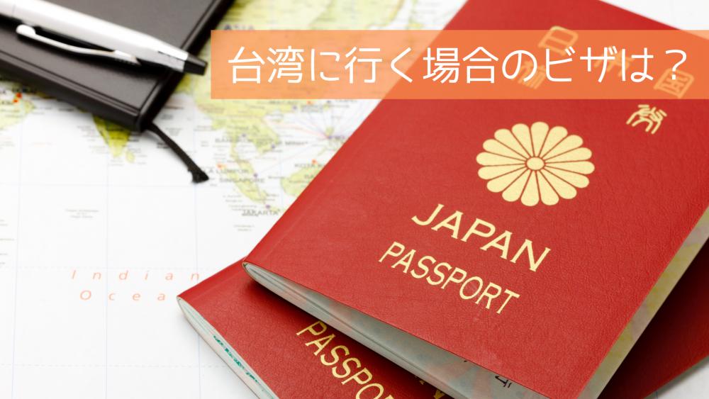 台湾に行く場合のビザは?