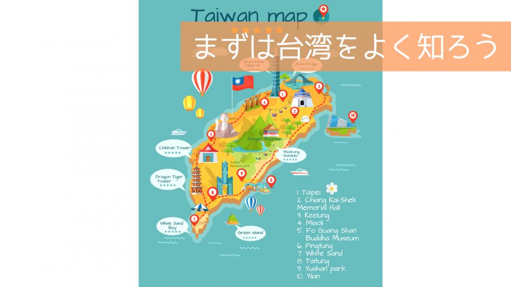 まずは台湾をよく知ろう