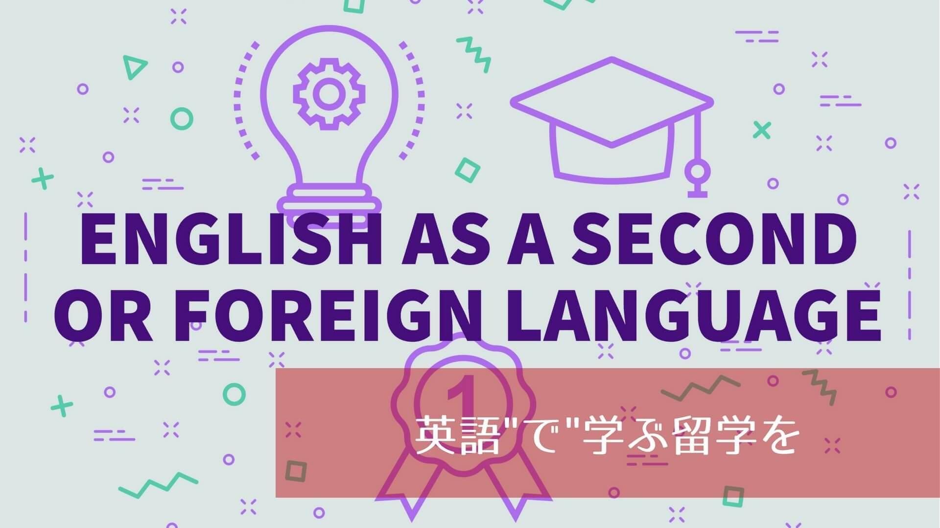 """英語""""で""""学ぶ留学を"""