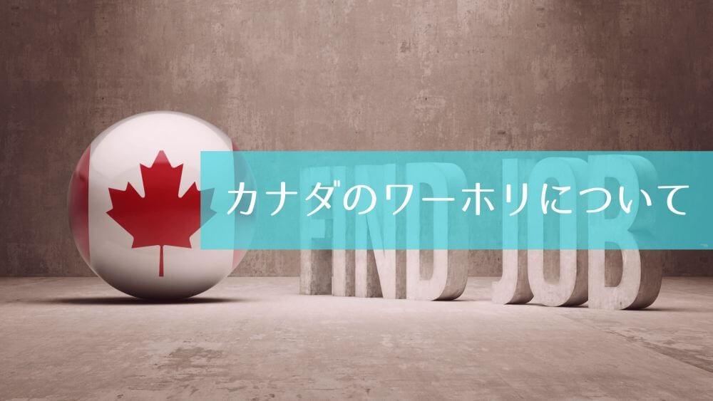 カナダのワーホリについて