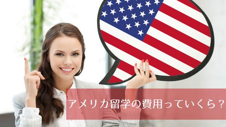 アメリカ留学の費用っていくら?