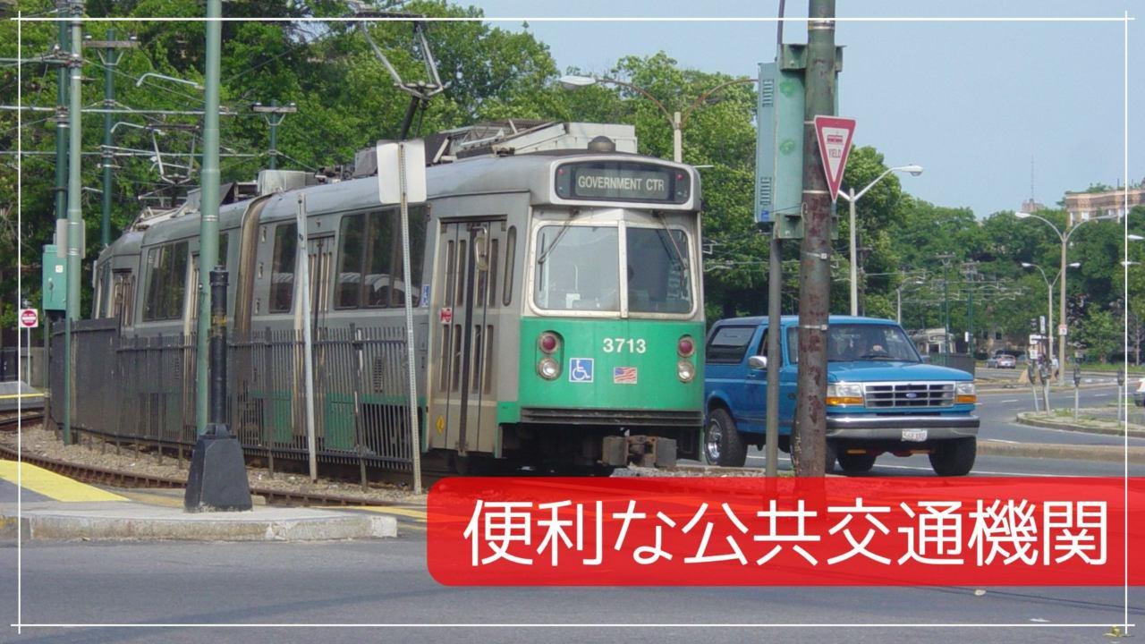 便利な公共交通機関