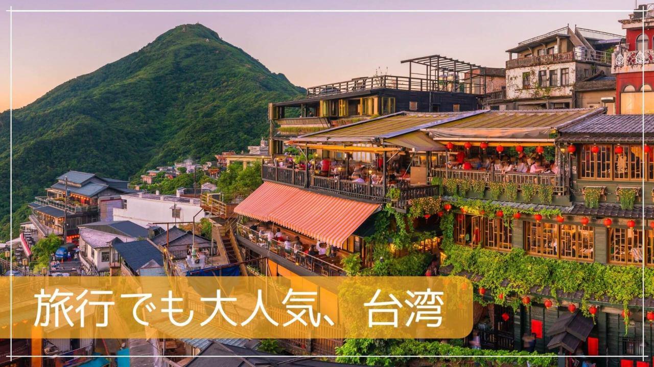 旅行でも大人気、台湾