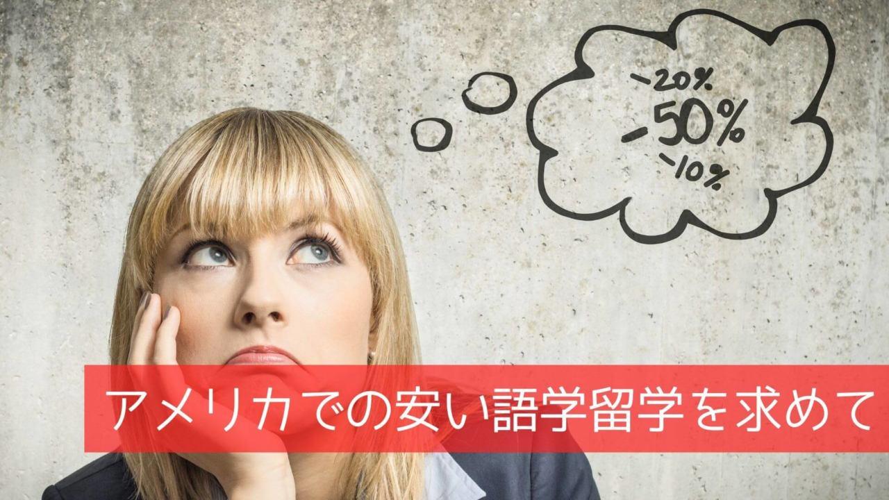 アメリカでの安い語学留学を求めて