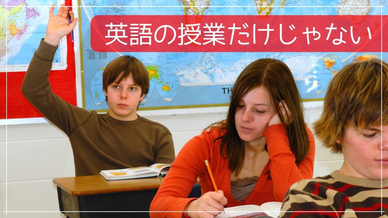 英語の授業だけじゃない