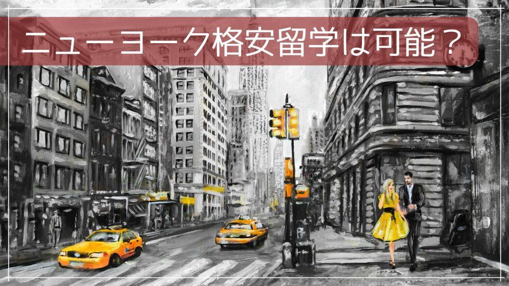 ニューヨーク格安留学は可能?