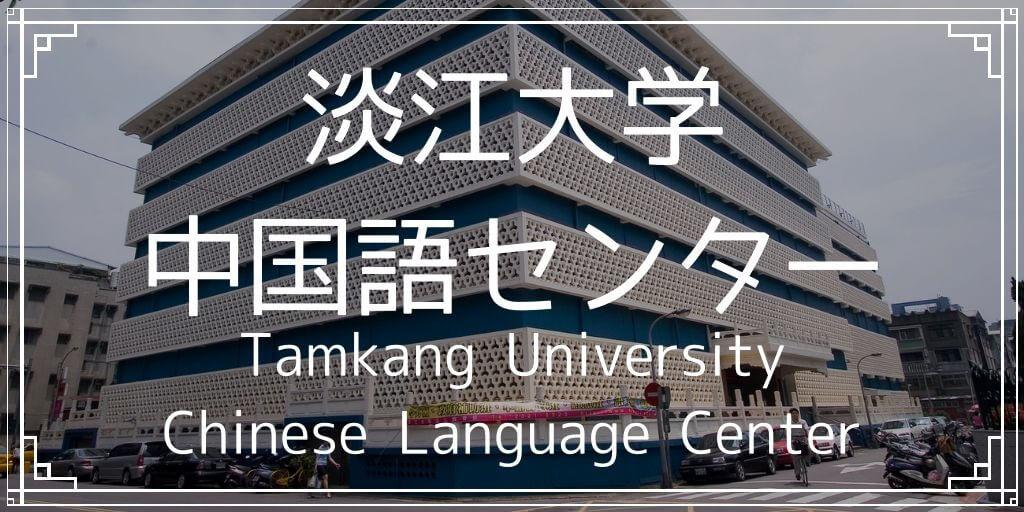 淡江大学中国語センターバナー