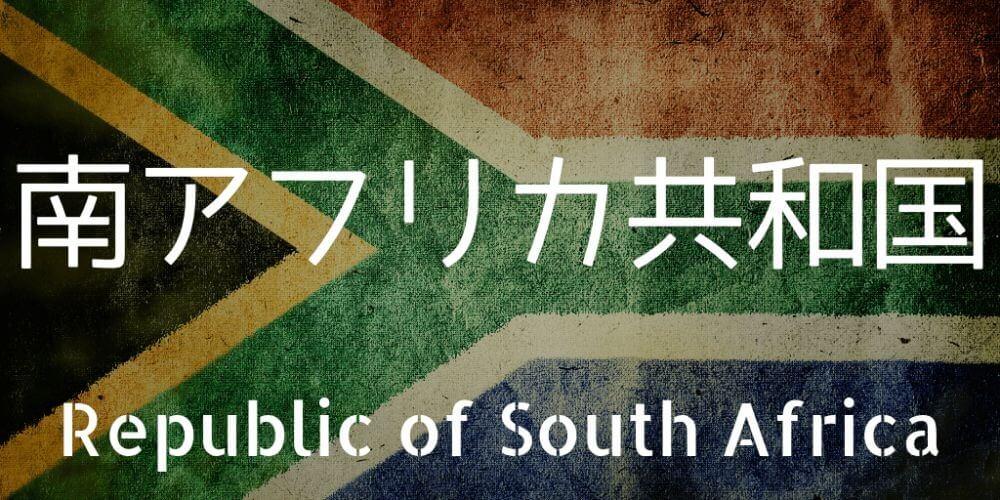 南アフリカ留学