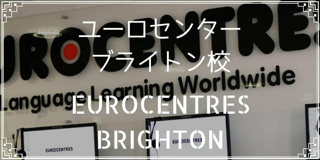 EurocentresBRTバナー