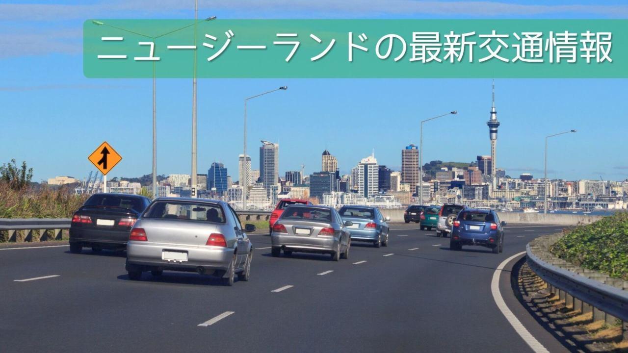 ニュージーランドの最新交通情報