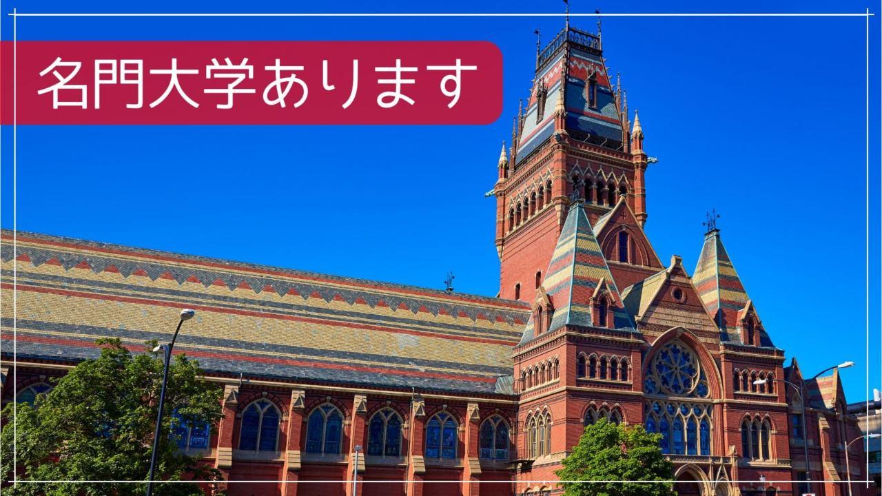 名門大学あります