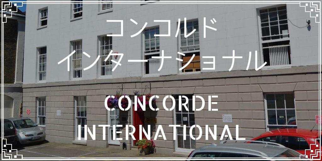コンコルドインターナショナル