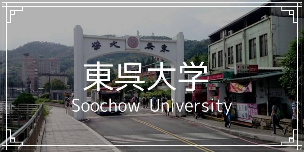 東呉大学外観