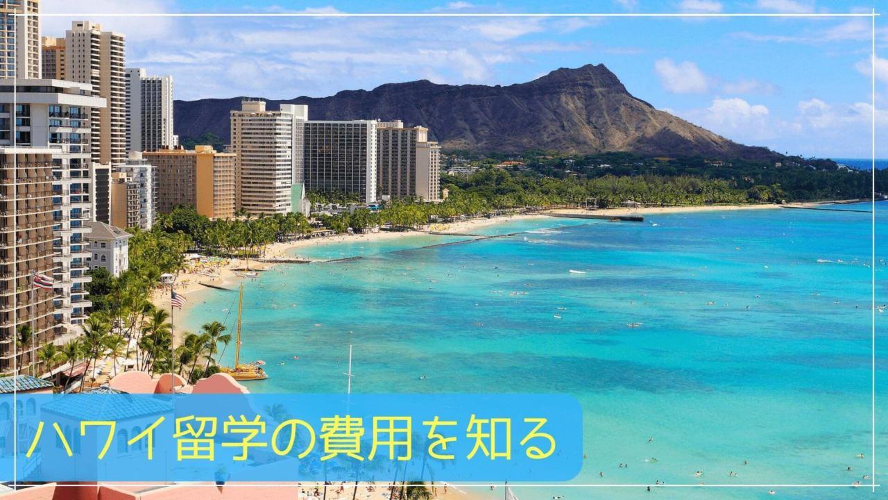 ハワイ留学の費用を知る
