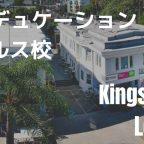 Kings Education ロサンゼルス・ハリウッド校