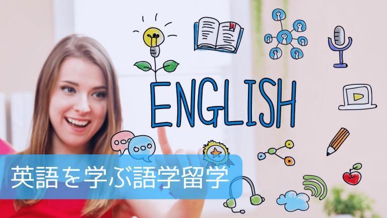 英語を学ぶ語学留学