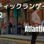 Atlantic Language ダブリン校