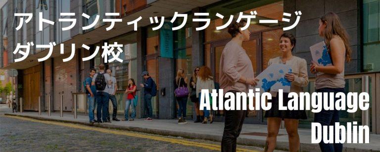 Atlantic Language ダブリン校外観