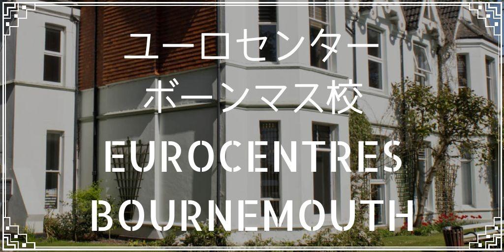 EurocentresBNMバナー